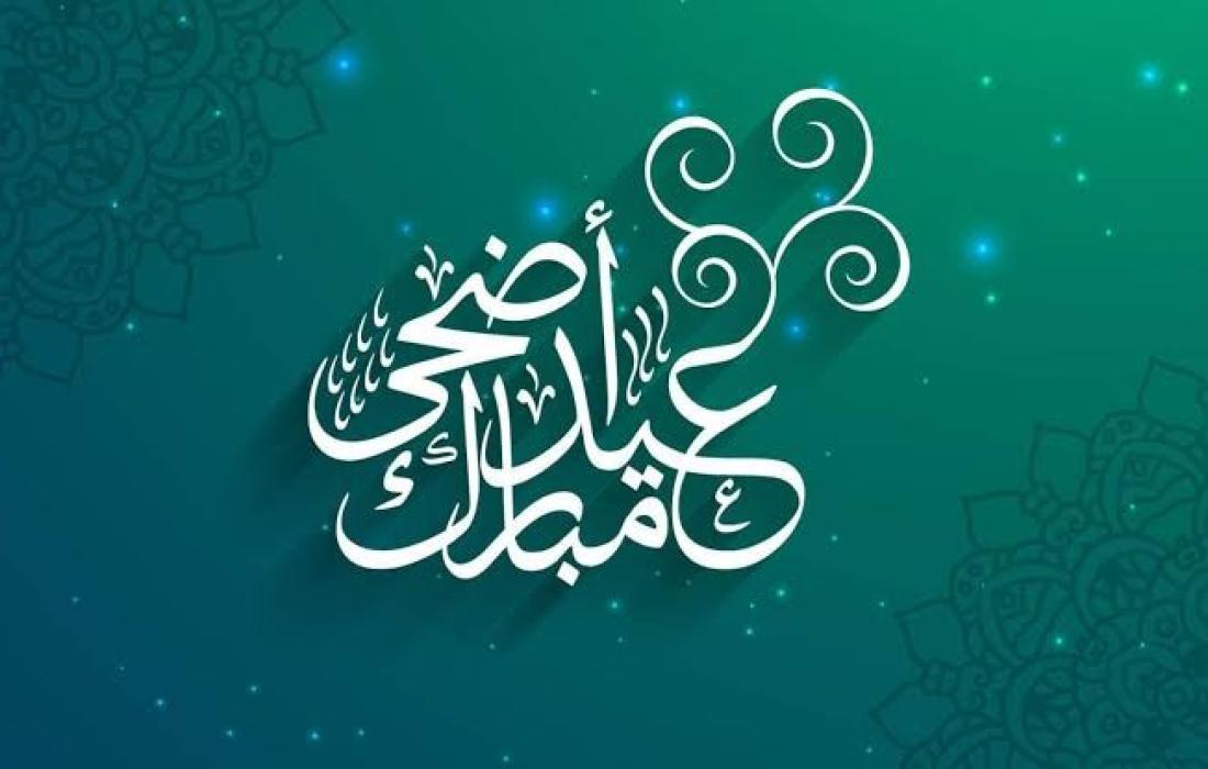 موعد عيد الأضحى المبارك 2021 ومسجات العيد