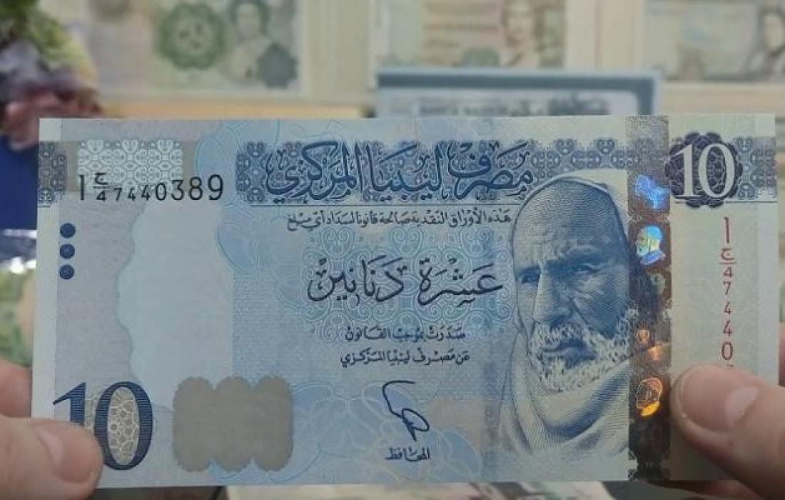الدينار الليبي.jpg