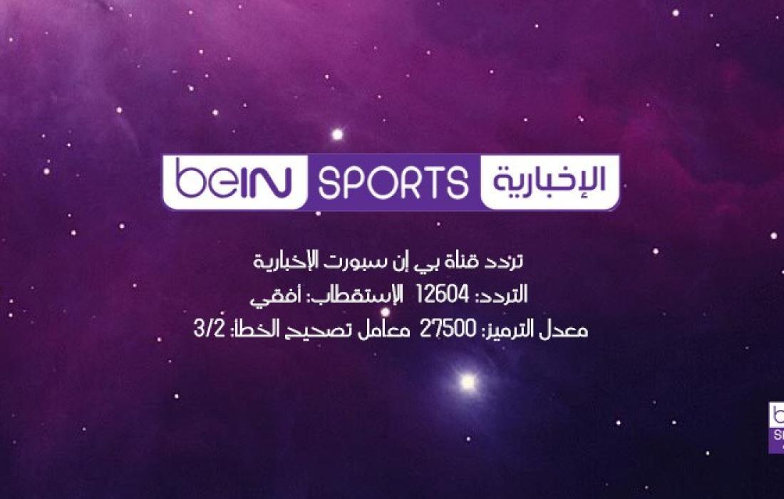 قناة بن سبورت الرياضية.jpg