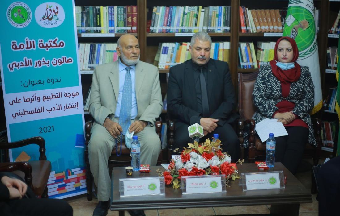 ندوة مكتبة الأمة