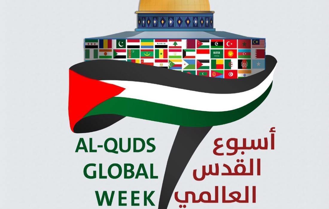اسبوع القدس العالمي