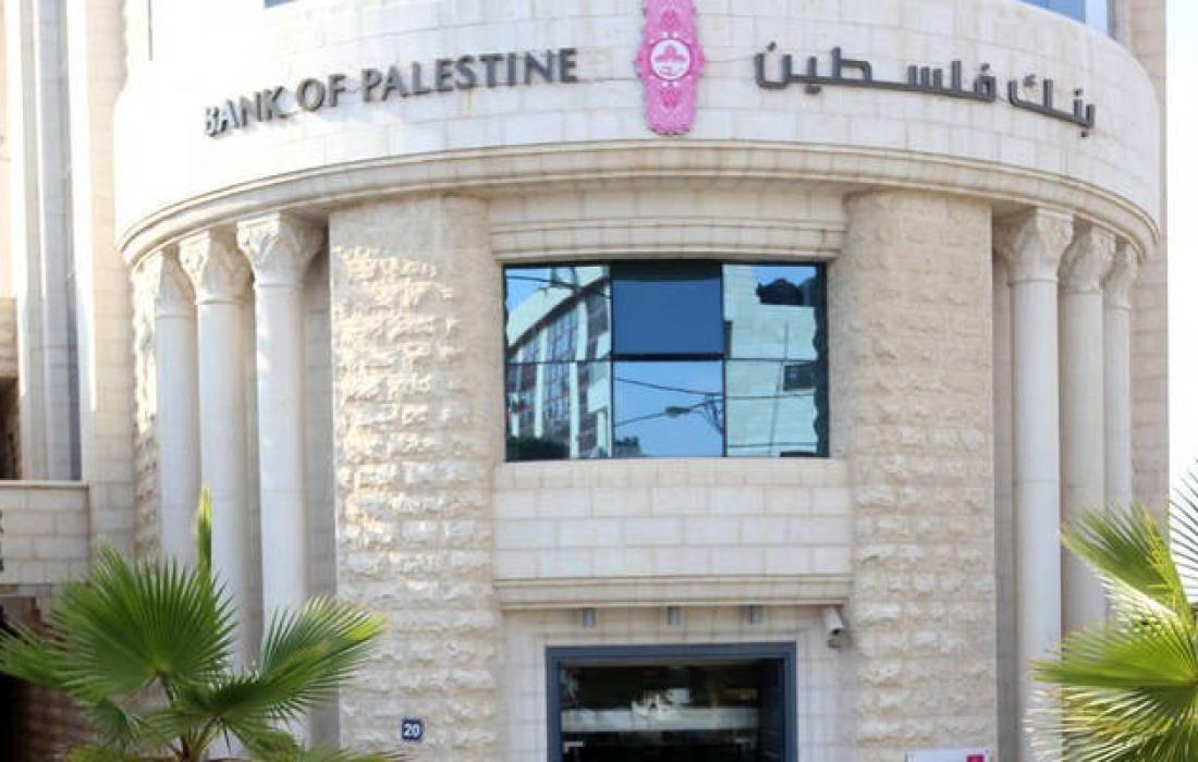 بنك فلسطين يعلن تأجيل أقساط القروط لموظفي القطاعين العام والخاص
