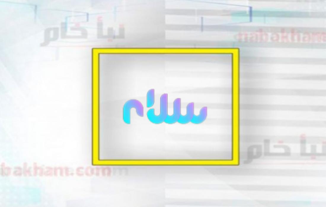 تردد قناة سلام الليبية 2021 على نايل سات HD