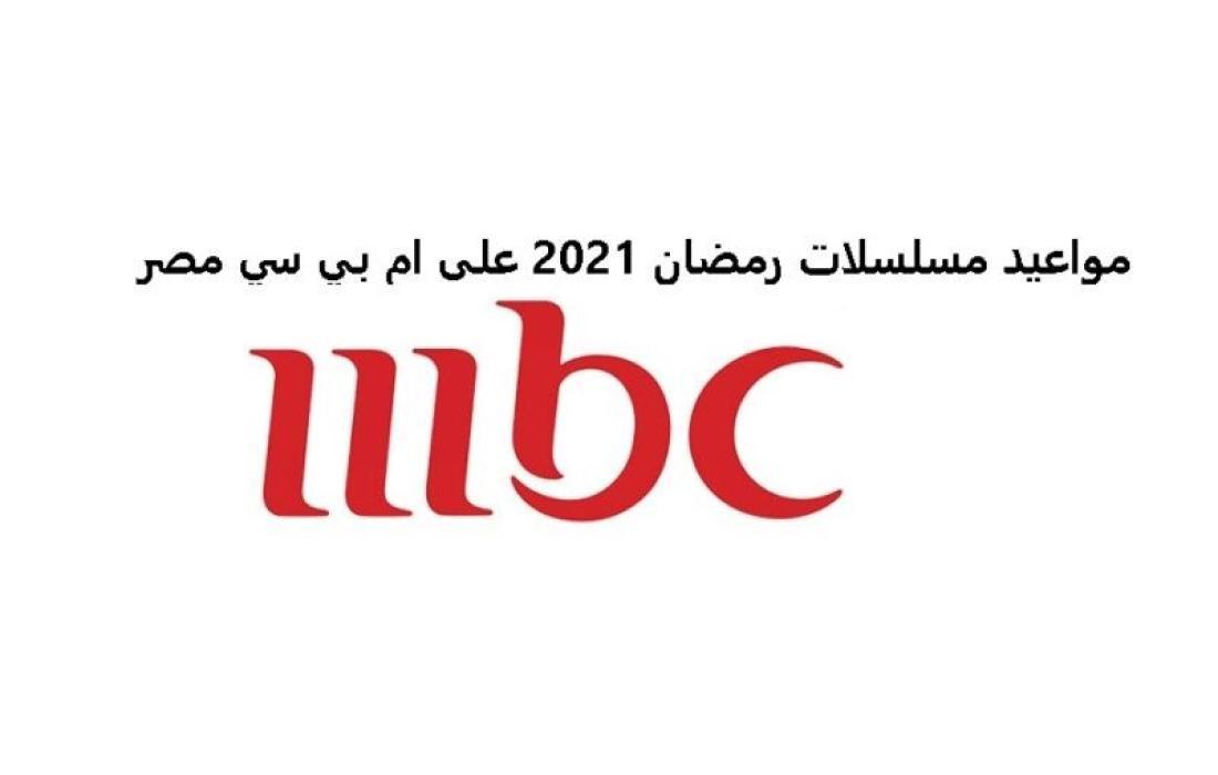 تردد قناة ام بي سي mbc 2021 لمشاهدة مسلسلات رمضان 2021.jpg
