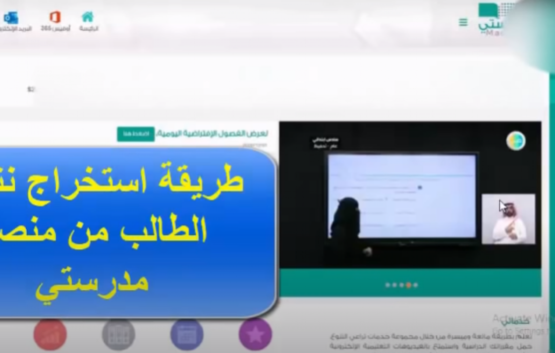 رابط منصة مدرستي تسجيل دخول الطالب عبر نظام نور للاستعلام عن نتائج العام الدراسي