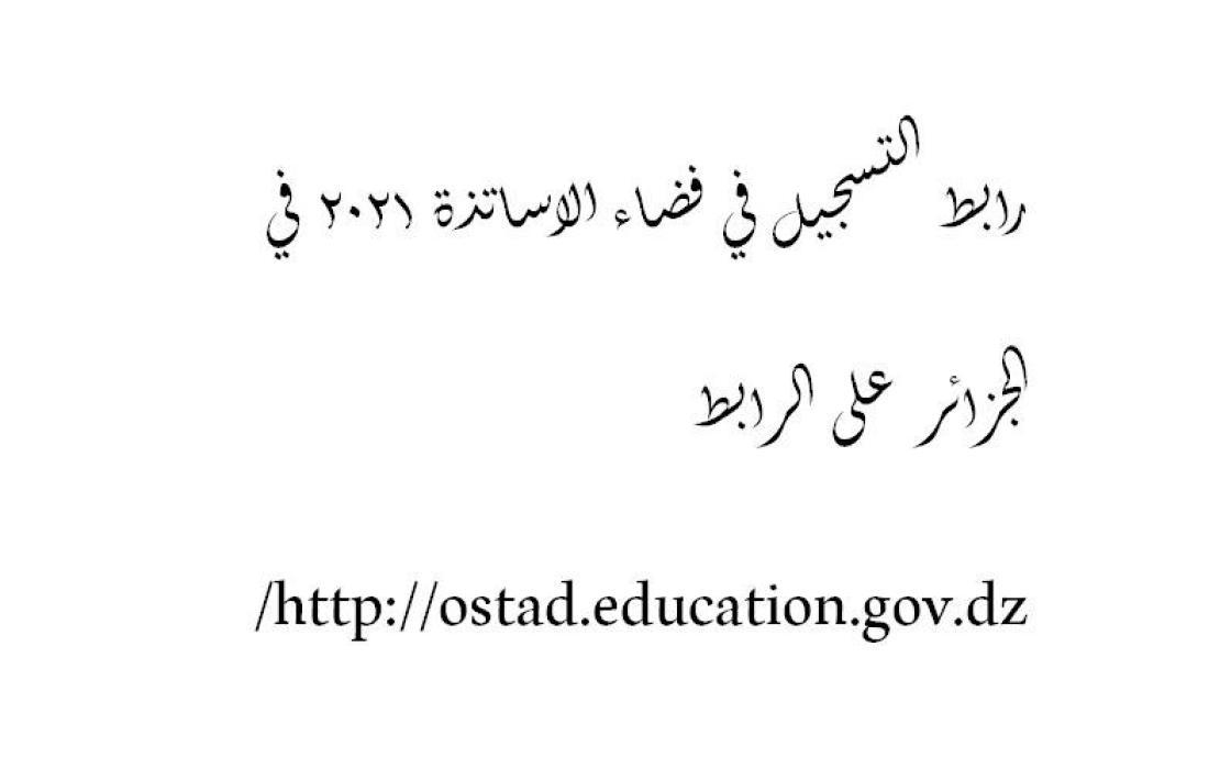 رابط التسجيل في فضاء الاساتذة 2021 في الجزائر على الرابط http://ostad.education.gov.dz/