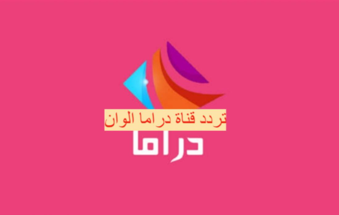 تردد قناة دراما الوان الجديد Drama Alwan 2021 على النايل سات والعرب سات