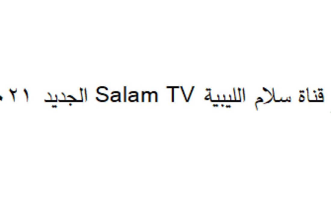 اضبط تردد قناة السلام الجزائرية al salam tv 2021 الجديد على النايل سات