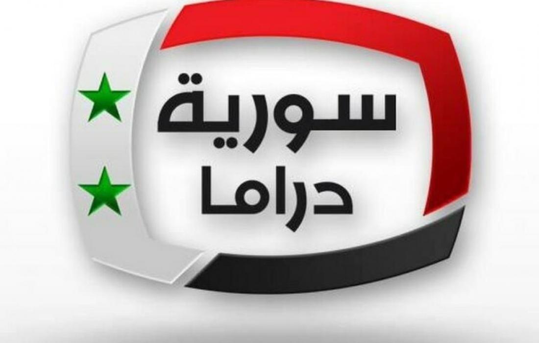 سورية دراما