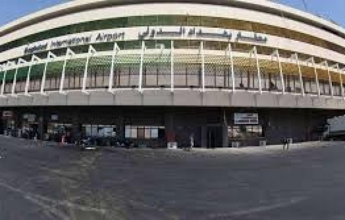 مطار بغداد.jpg