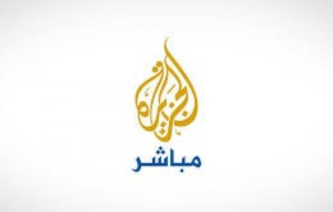 تردد قناة الجزيرة مباشر2021