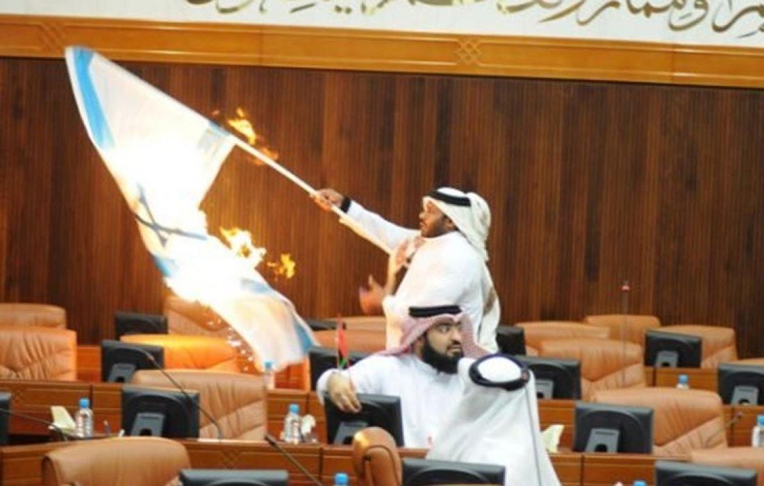 حرق علم اسرائيل في برلمان البحرين