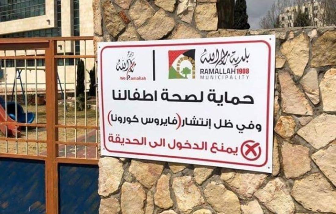 إلغاء دخول الحدائق في رام الله