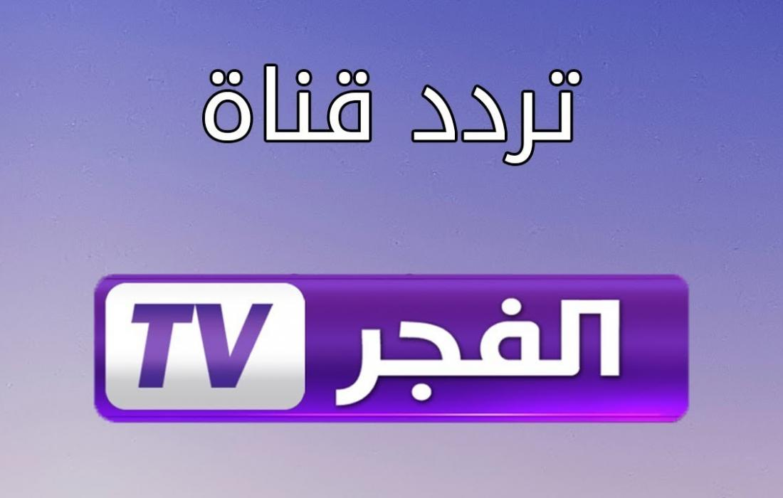 اضبط تردد قناة الفجر الجزائرية الجديد 2020 لمشاهدة مسلسل قيامة عثمان 34