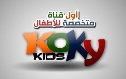 Koky-Kids.jpg كوكي كيدز