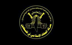 شعار الجهاد الإسلامي.jpg