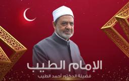 برنامج الإمام الطيب في رمضان 2021 مواعيد والقنوات الناقلة