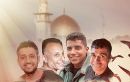 أبطال نفق الحرية.jpg