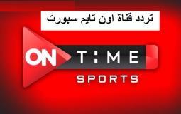 أقوى إشارة تردد قناة أون تايم سبورت الرياضية On Time Sport الجديد 2021