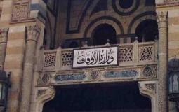 وزارة الأوقاف وفتح المساجد في مصر