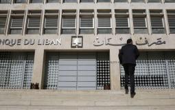 مصرف لبنان يضع ورقة نقدية جديدة للتداول