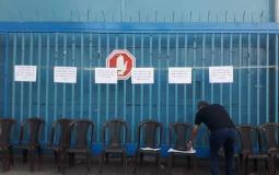 اغلاق مقر المكتب الإقليمي التابعة لوكالة غوثت وتشغيل اللاجئين في غزة