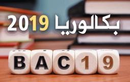 نتائج-البكالوريا-Bac-2019