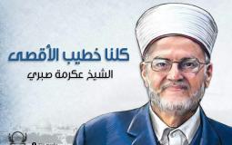 كلنا الشيخ عكرمة صبري