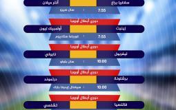 جدول مباريات دوري ابطال اوروبا اليوم الثلاثاء
