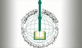 الاتحاد العالمي لعلماء المسلمين.jpg