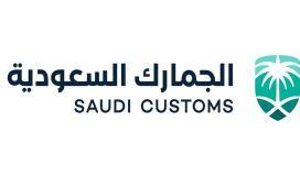 4 حالات لاسترداد الرسوم التي تم تحصيلها من هيئة الجمارك السعودية