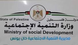وزارة التنمية الاجتماعية بغزة