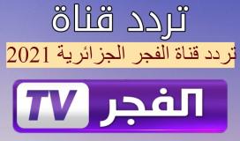 تردد قناة الفجر الجزائرية الجديد 2021 على القمر الصناعي نايل سات
