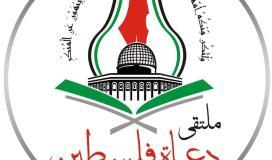 دعاة فلسطين