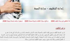 خطوات التسجيل والاستعلام في إدارة التكليف على موقع وزارة الصحة في مصر2021 http://mhealth.cu.edu.eg