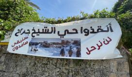 إخلاء عائلات مقدسية في الشيخ جراح