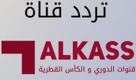تردد قناة الكأس 2021 alkass الرياضية نايل وعرب سات