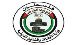الاوقاف بغزة توجه تعميمًا عاجلاً لجميع الأئمة والخطباء
