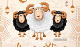 جديد صور حديثة عيد الاضحى المبارك 2021- 1442هـصور عيد الاضحى- بطاقات عيد الأضحى- الاضحى- الأضحى1.jpg