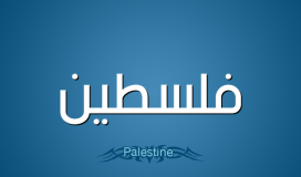 """الإعلام الحكومي يدين مسح أسم فلسطين من تطبيقات """"جوجل وأبل"""""""