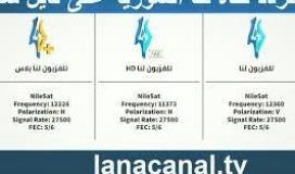 تردد قناة لنا السورية 2021.jpg