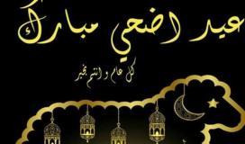 أجمل رسائل تهنئة عيد الأضحى المبارك 2021 – 1442 .. الأهل والزملاء والأصدقاء
