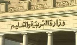 التعليم المصرية.jpg