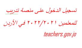 تسجيل الدخول على منصة تدريب للمعلمين 2021/2022 في الأردن teachers.gov.jo