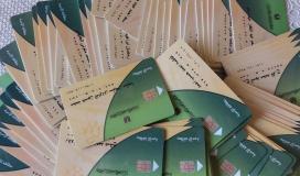 البطاقة المصرية
