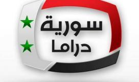تردد قناة سورية دراما 2021.jpg