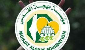 شعار مؤسسة مهجة القدس.jpg