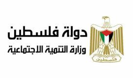 إغلاق مقر وزارة التنمية الاجتماعية في المحافظة الوسطي بسبب كورونا