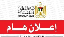 وزارة المالية بغزة