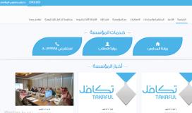 متى موعد نزول تكافل للطلاب الخاص بالتكافل الخيرية 1443 في السعودية .. خطوات التسجيل والشروط